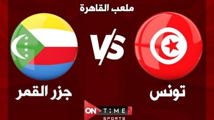 مشاهدة مباراة تونس و جزر القمر بث مباشر    Watch Tunisia VS Comoros Matche Live