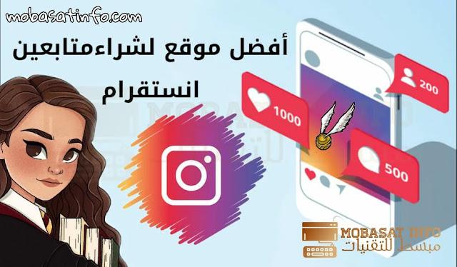 أفضل موقع شراء متابعين انستقرام حقيقيين عرب