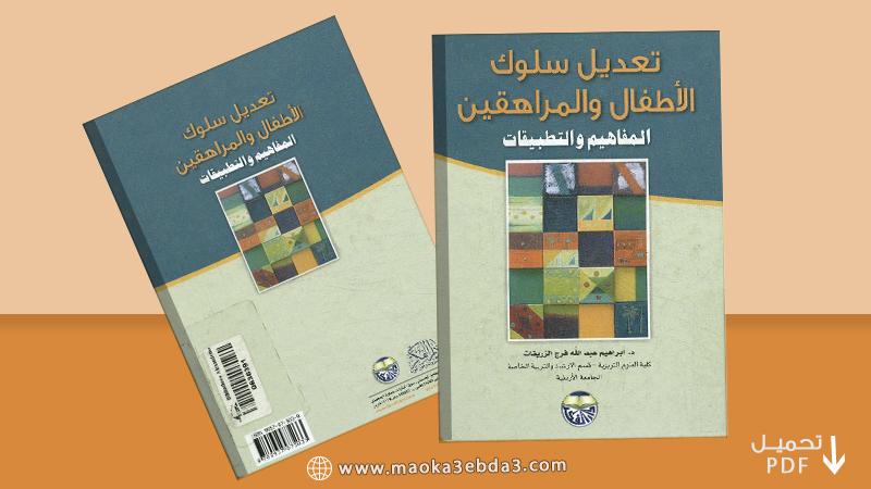 كتاب تعديل سلوك الأطفال والمراهقين