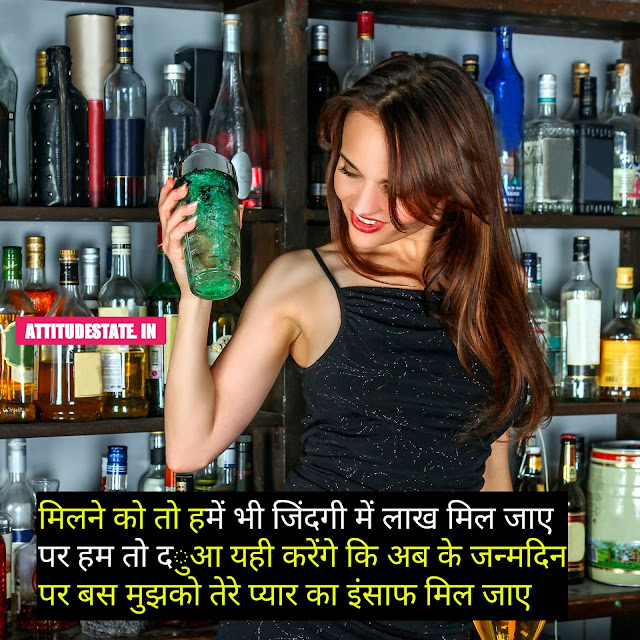 birthday attitude status hindi me
