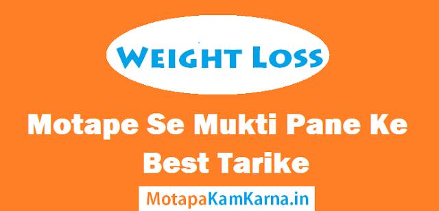 Motape se Mukti upaye in Hindi