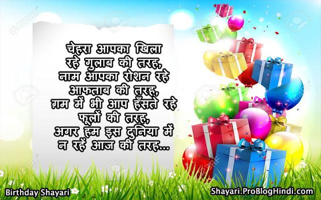 birthday love shayari