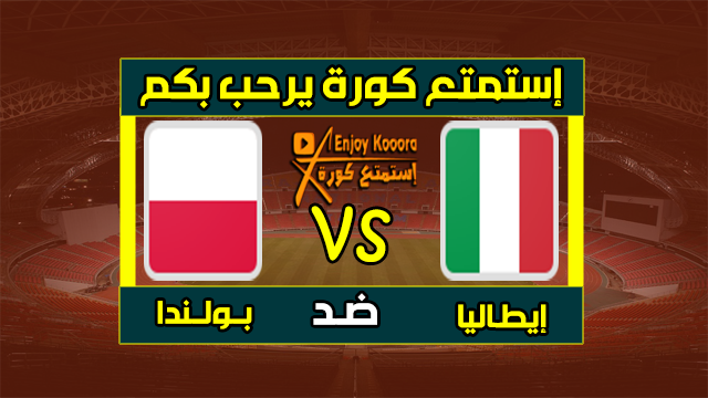 موعد مباراة إيطاليا وبولندا