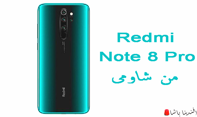 xiaomi note 8 pro price, xiaomi note 8 pro specs, سعر شاومي نوت 8 برو, عيوب شاومي ريدمي نوت 8 برو, مواصفات شاومي نوت 8 برو