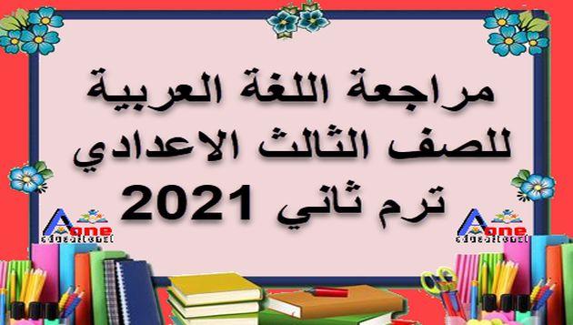 مراجعة اللغة العربية للصف الثالث الاعدادى الترم الثانى 2021