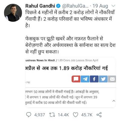 Rahul Gandhi tweet targets Government saying 2 crore jobs lost in last four months