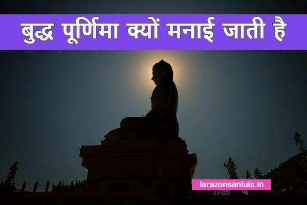 बुद्ध पूर्णिमा क्यों मनाई जाती है ? Why Buddha Purnima is celebrated?