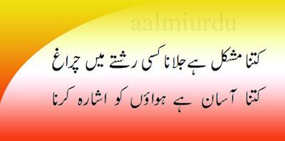 2 line shayari, 2 line shyari urdu