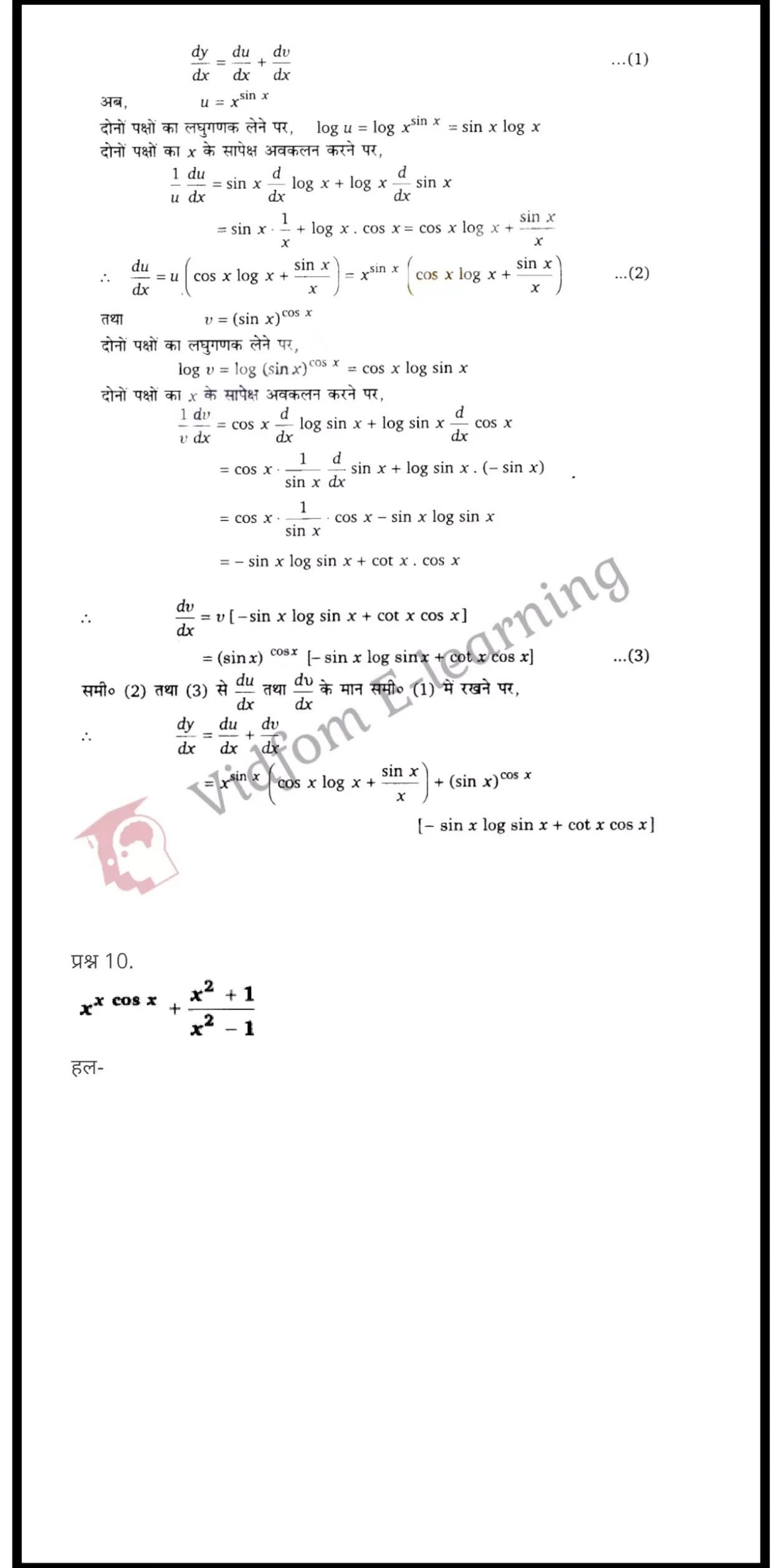 class 12 maths chapter 5 light hindi medium 41