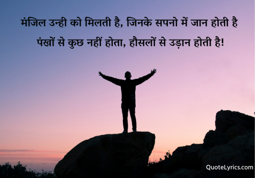 student motivation shayari in hindi