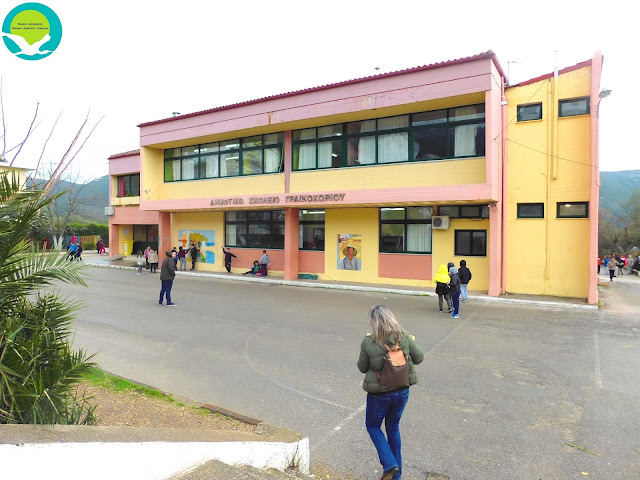 Ο Φορέας Διαχείρισης στο Δημοτικό σχολείο Γραικοχωρίου (+ΦΩΤΟ)