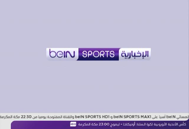 تردد قناة بي ان سبورت الاخبارية الرياضية الجديدة (bein sports)
