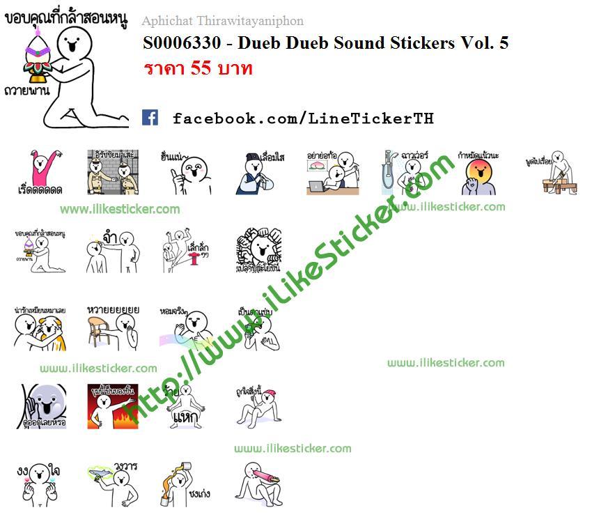 Dueb Dueb Sound Stickers Vol. 5