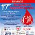 Σύλλογος Εθελοντών Αιμοδοτών Ν. Άρτας: 17η Πανελλήνια Λαμπαδηδρομία