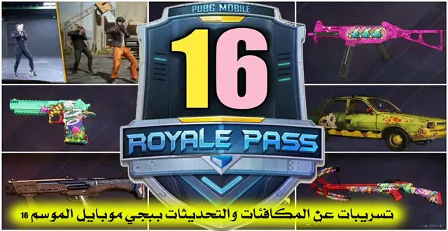 PUBG MOBILE SEASON 18 ROYAL PASS