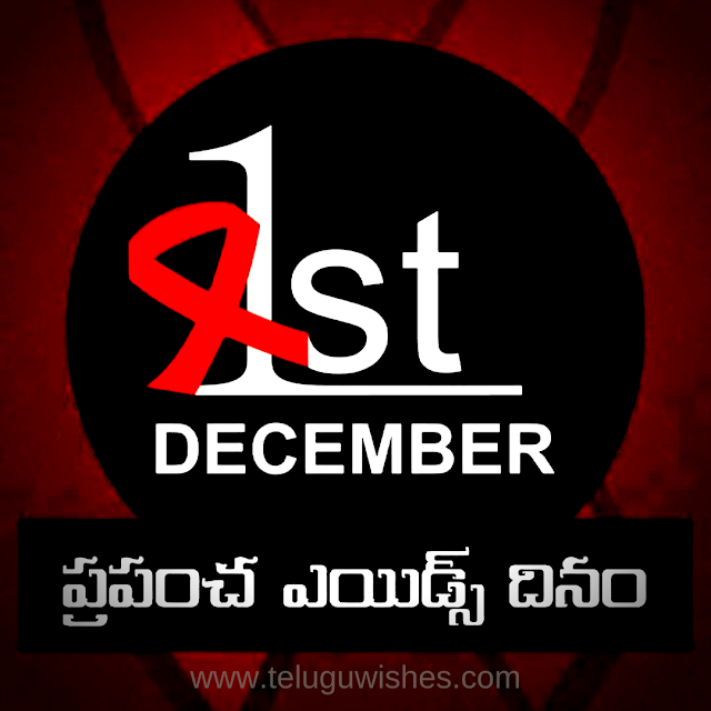World AIDS Day Images Quotes Slogans in Telugu | అంతర్జాతీయ ఎయిడ్స్ రోజు