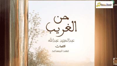 كلمات اغنية حن الغريب عبد المجيد عبدالله 2021 كاملة