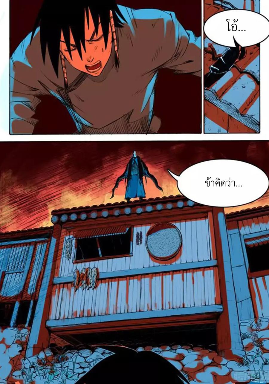 อ่านการ์ตูน Red Spirit 3 ภาพที่ 10