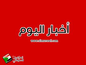 مؤجز الاخبار المحلية والعالمية اليوم 20 ابريل 2020 في السودان