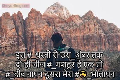 Attitude Shayari In Hindi For Boy