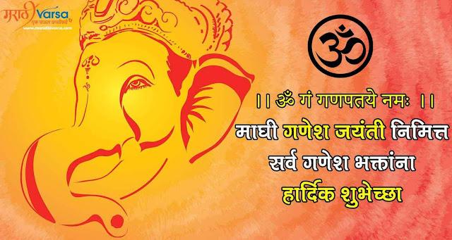 Ganesh Jayanti Wishes in Marathi