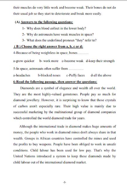 نماذج اسئلة واجابات مادة اللغة الانجليزية من وزاره التربيه والتعليم للثانويه العامه