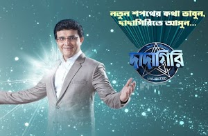 Dadagiri Season 8 2019 Online Registration Audition Starting Date