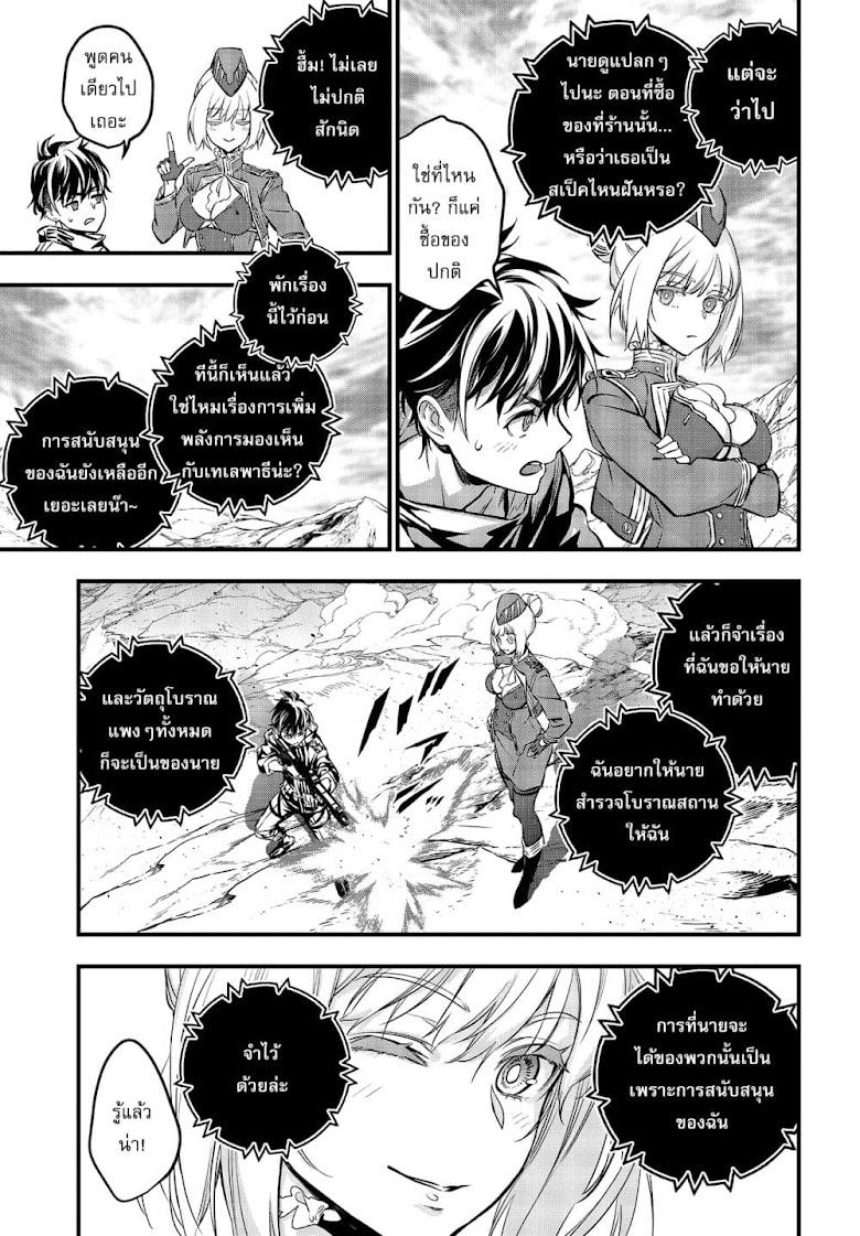 Rebuild World - หน้า 8