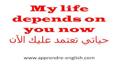 My life depends on you now    حياتي تعتمد عليك الآن