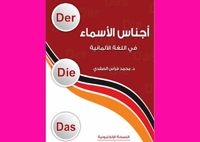 كتاب أجناس الأسماء في اللغة الألمانية PDF