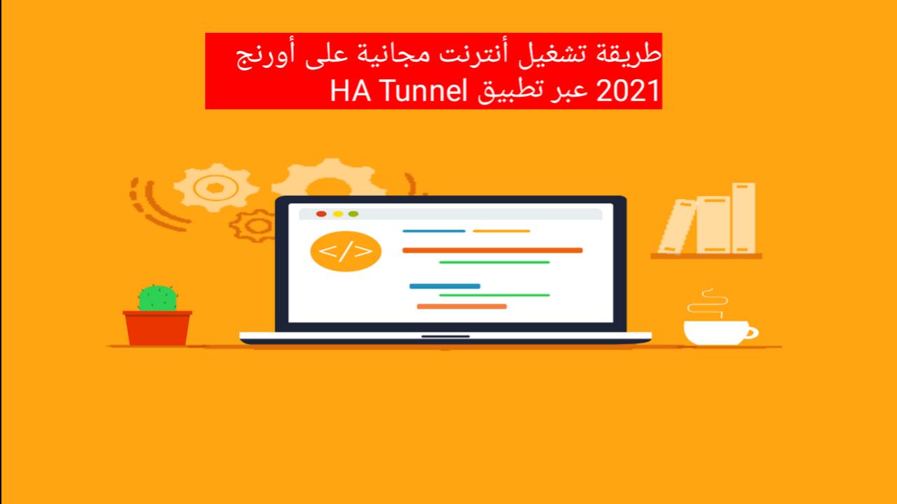 طريقة تشغيل أنترنت مجانية على أورنج 2021 عبر تطبيق HA Tunnel
