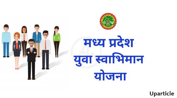 Apply for yuva swabhiman yojna