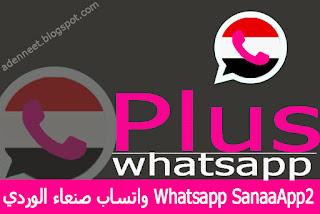 تحميل تحديث واتساب صنعاء الوردي اخر اصدار 2021  ضد الحظر SanaaApp2