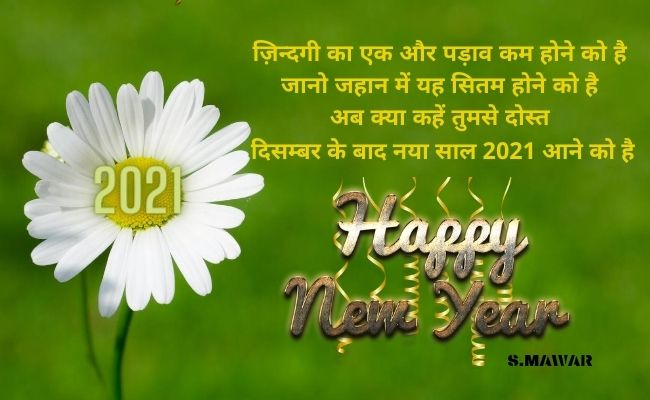 New Year 2021 Shayari | New Year 2021 Love Shayari in Hindi