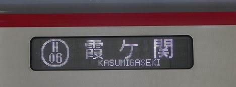 東京メトロ日比谷線 霞ヶ関行き6 70000系