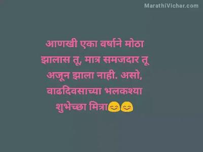 funny birthday wishes in marathi for best friend whatsapp