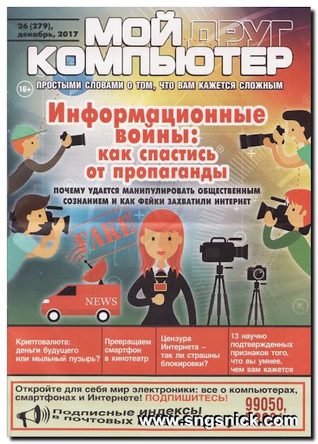 Мой друг компьютер №26 (279) - Обложка журнала