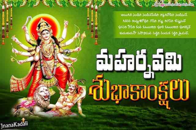happy maharnavami greetings in telugu, dussehra wishes images in telugu, goddess durga hd wallpapers with Quotes in Telugu