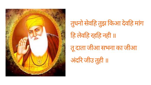 Happy Guru Nanak Jayanti wishes Latest With Images