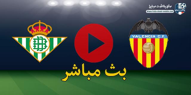 مشاهدة مباراة فالنسيا وريال بيتيس بث مباشر اليوم 18 أبريل 2021 في الدوري الاسباني