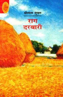 raag-darbari-shrilal shukl