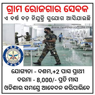 Gram Rozgar Sevak Recruitment 2021, Total - 47 Post Vacancy- News lens Odisha