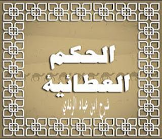 الحكم العطائية :ادْفِنْ وُجودَكَ في أَرْضَ الخُمولِ ، فَما نَبَتَ مِمّا لََمْ يُدْفَنْ لاَ يَتِمُّ نِتَاجُهُ /شرح ابن عباد