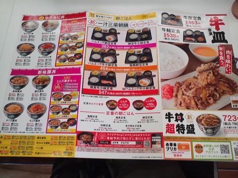 メニュー3 吉野家258号線大垣店