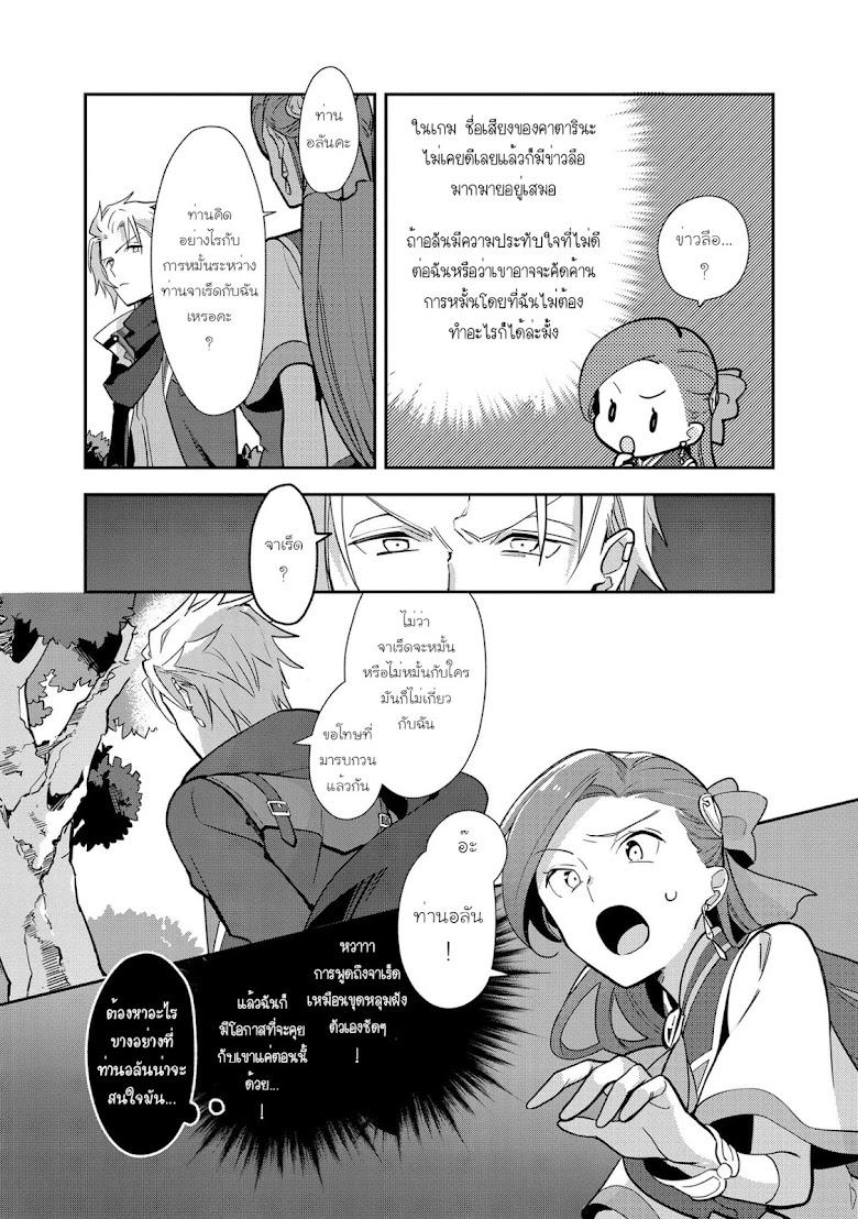 Destruction Flag Otome - หน้า 15