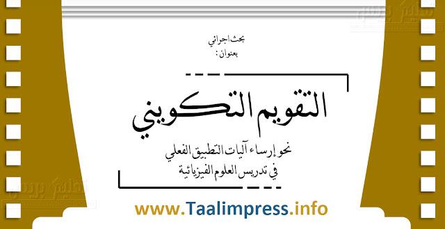 https://www.taalimpress.info/2020/06/eval-formative.html