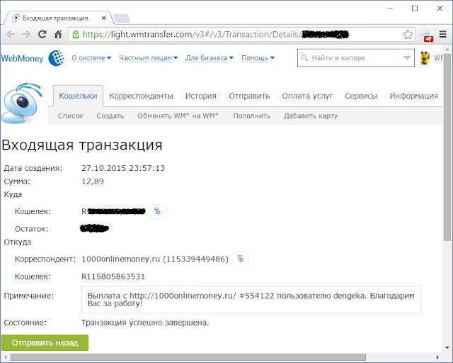 1000 OnlineMoney - выплата на WebMoney от 27.10.2015 года