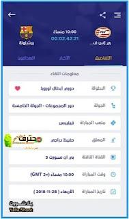 تحميل تطبيق يلا شوت yalla shoot مجانا