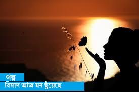 বাংলা গল্প| Love Stories Bangla Choto Golpo | Bangla Valobashar Golpo| Bangla Golpo