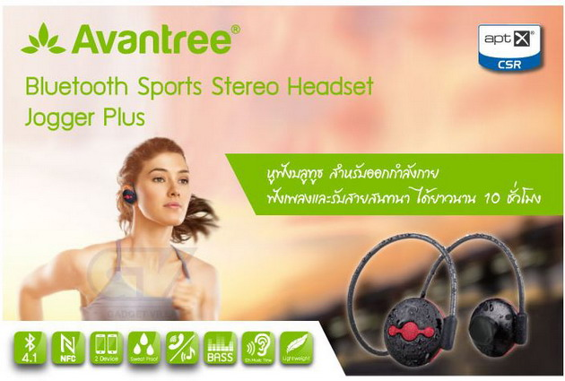 http://bit.ly/tech-brand-sale-electronics-avantree